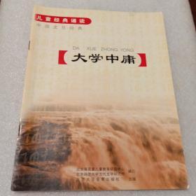 大学中庸:儿童经典诵读. 中国文化经典