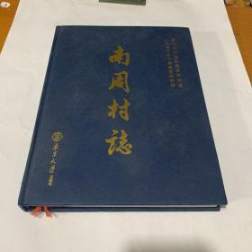 南周村志 (江苏常州武进区南夏墅街道)