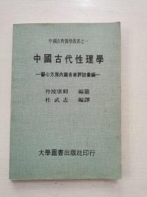 中國古典醫學叢書《中國古代性理學》醫心方房內篇各家評注匯編