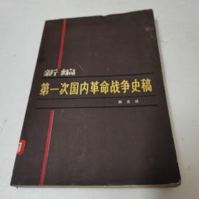 第一次国内革命战争史稿