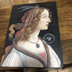 美术教师用书(第二版)教案与笔记. 四年级. 上册
