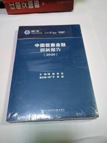 中国普惠金融创新报告(2020)(末开封)
