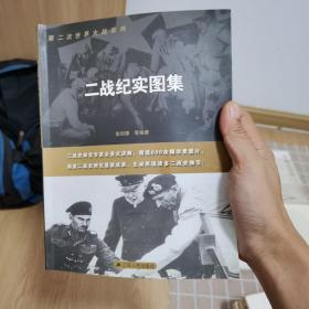 二战纪实图集(一版一印)