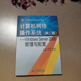 Windows Server2008管理与配置:计算机网络操作系统(第2版)/21世纪高等院校规划教材