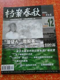 档案春秋2007.12