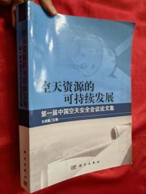 空天资源的可持续发展:第一届中国空天安全会议论文集 (大16开)