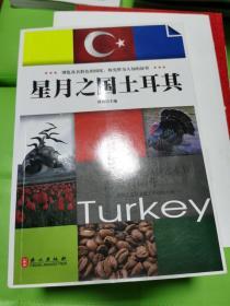 星月之国土耳其