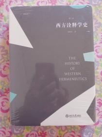 西方诠释学史(第2版)