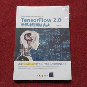 TensorFlow2.0卷积神经网络实战
