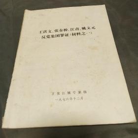 王洪文张春桥江青姚文元反党集团罪证(材料之一)四人帮王张江姚