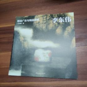 画语广东与精品研究 李东伟-12开一版一印