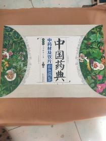 中国药典中药材及饮片彩色图鉴 全6卷   有原装箱