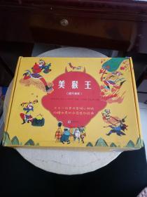 美猴王连环画版 以中国经典神话著作《西游记》为底本,忠于原著(全32册,附拼图!)外盒破损!~