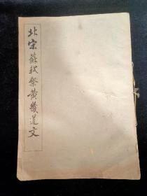 北宋苏轼祭黄几道文(8开)