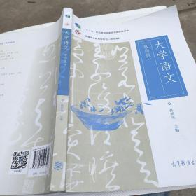 大学语文(第四版)内有笔记