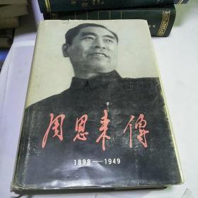 周恩来传(1898-1949)精装