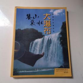 饕山餮水大瀑布一黄果树光影实录