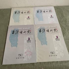 古汉语研究 2005年第1-4期