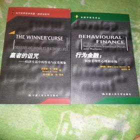 赢者的诅咒:经济生活中的悖论与反常现象,行为金属:洞察非理性心理和市场,两本合售