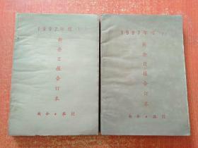 新余日报合订本 1997年度(上下册全)