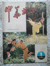 中华武术(创刊号)
