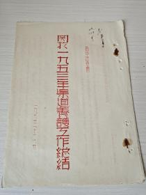 1953年晋中汾河水利资料《关于一九五三年渠道养护工作总结》晋中汾委会,一九五三年十二月二十日
