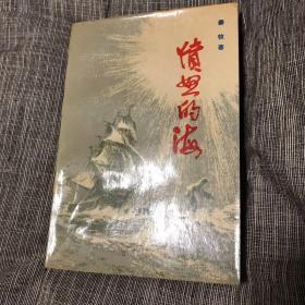 愤怒的海 著名作家秦牧签名 签赠 简易精装(软精装)仅4200册 初版一印 书品很好 装帧精美 收藏佳品