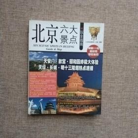 北京六大景点玩全指南