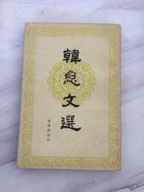 韩愈文选 童第德 选注 1980年一版一印 繁体竖版