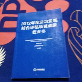 2012年度法治发展综合评估项目成果蓝皮书