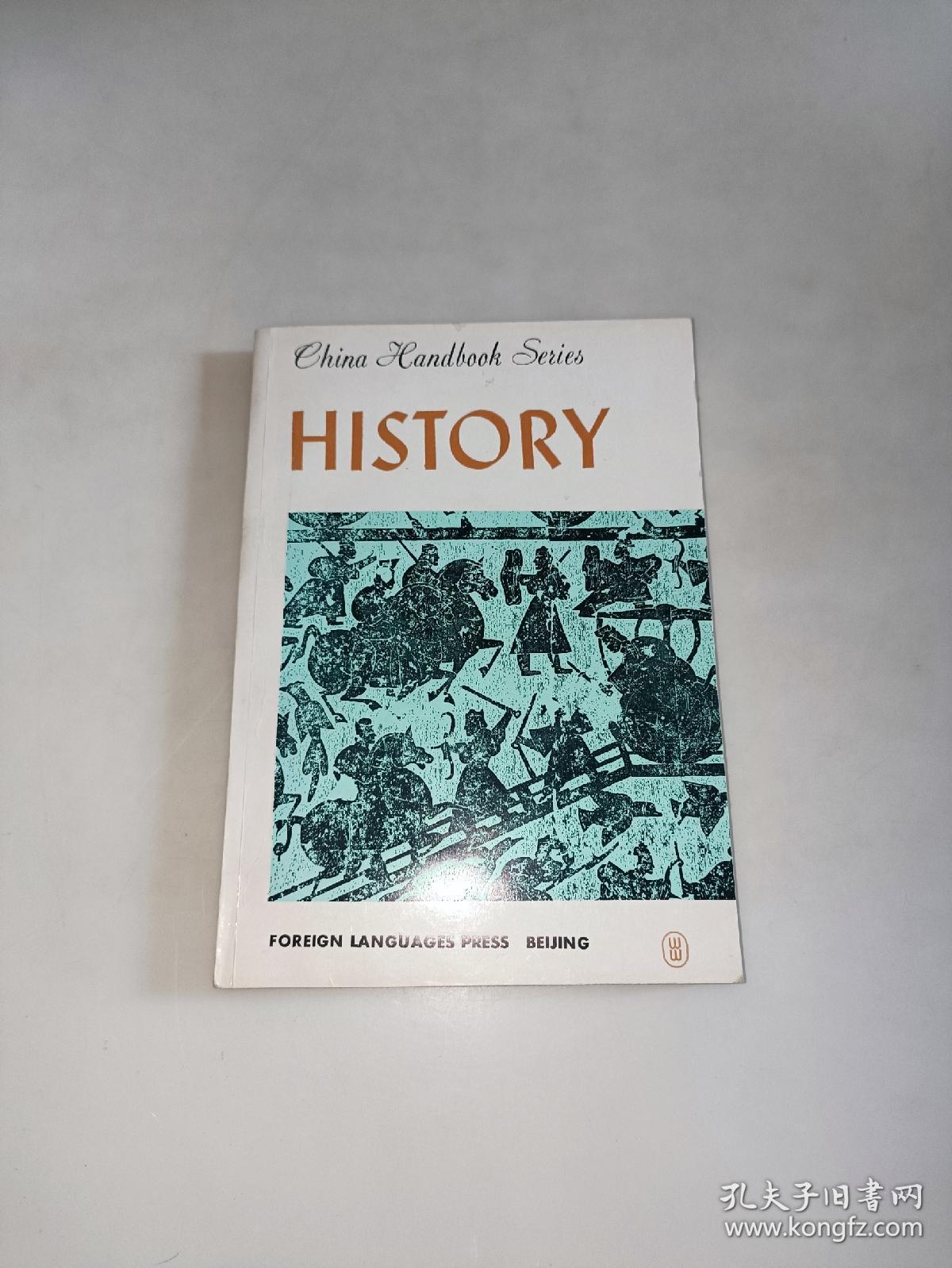 历史(英文版)内页干净无笔记,带插图