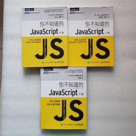 你不知道的JavaScript 上中下