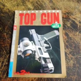 TOP GUN.气枪文化1992(第5期 新春2月号)