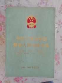 中华人民共和国最高人民法院公报(1985—1989年合订本)