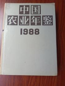 中国农业年鉴.1988