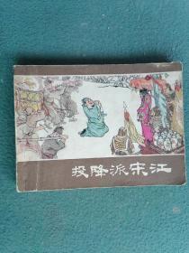 64开,1975年,有毛语录,名家(贺友直刘旦宅)等绘画《投降派宋江》