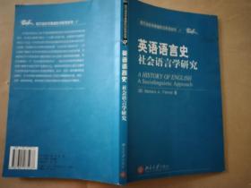 英语语言史:社会语言学研究