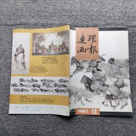 连环画报1987年第12期