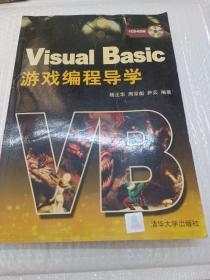Visual Basic游戏编程导学(无光盘)