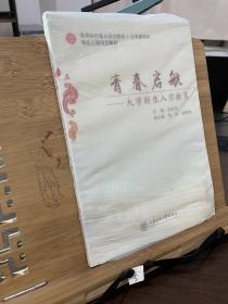 青春启航 大学新生入学教育