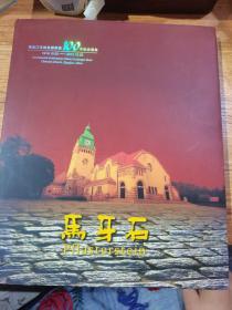 马牙山100年纪念画册1910—2010