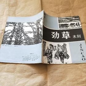 劲草木刻 (第七期)