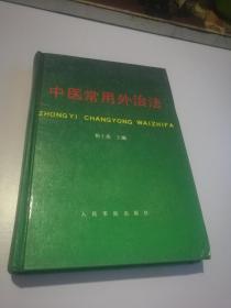 中医常用外治法——精装本