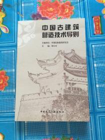 中国古建筑营造技术导则