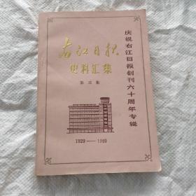 右江日报史料汇集(第三集)