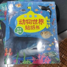 海洋生物动物世界贴纸书全6册3-4到6岁儿童益智贴图书宝宝全脑开发书籍 幼儿专注力训练贴贴画游戏书