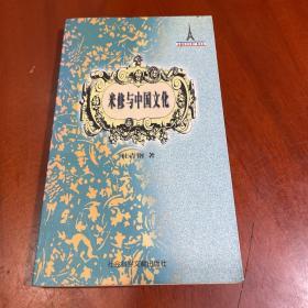 米修与中国文化