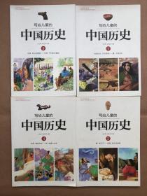 写给儿童的中国历史1-14册全 彩印品佳