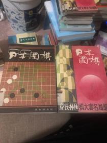 日本围棋:3、4两本合售