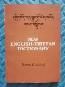 New English-Tibetan Dictionary 新英藏词典